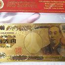 純金箔の一万円