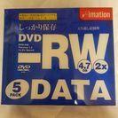 DVD-RW 4.7GB 5パック 新品 未開封品