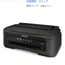 EPSON ビジネスインクジェットプリンターPX105