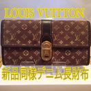 人気商品‼️超ー美品‼️早い者勝ち‼️デニム財布