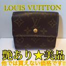 正規品♡美品‼️早い物勝ち‼️Wホック財布★