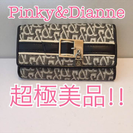 Pinky&Dianne★キーケース