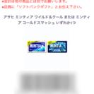【無料クーポン】セブン、ファミマ、ローソン