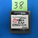 (G-38)  NDS 脳を鍛える大人のDSトレーニング