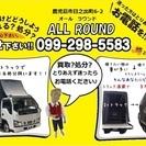 リサイクルショップALL ROUND 買取&処分伺います д゚)☆
