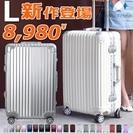 スーツケースホワイト*L*