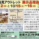 ★10/15(土)16(日)カリモク家具鶴見アウトレット『理由(ワ...