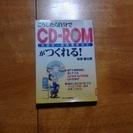 【値下げ】☆こうしたら自分でCD-ROMがつくれる!☆