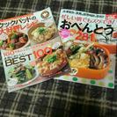 ◇料理本◇プレゼント