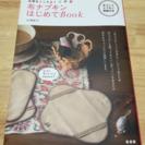 ◀︎本100円均一▶︎ ナプキン はじめてBook