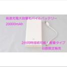 (取引中)高速充電大容量モバイルバッテリー