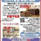 ★10/22(土)23(日)カリモク家具新横浜ショールーム『特別ご...