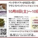 ★10/8(土)~10(月祝)フランスベッド・新宿アイランド『ベッ...