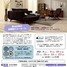 ★10/22(土)23(日)カリモク家具 お台場ショールーム『ご招待会』