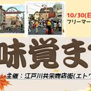 """瑞江・共栄商店街""""味覚まつり2016""""ASOBO会フリマ@江戸川中央公園"""