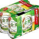★★★ 金麦 糖質75%オフ 6缶パック×4 (24本)★★★