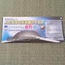 サイピア プラネタリウム 無料鑑賞券
