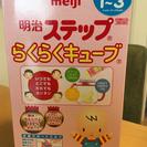 おまけ付☆フォローアップミルク☆ステップキューブ