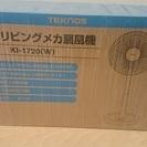 [未使用]リビング扇風機 KI-1720