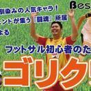 フットサルクリニック【ゴリクリ】☆10/22(土) 12:20~☆...