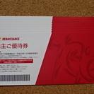 RENAISSANCE ルネサンス 株主ご優待券 8枚セット