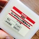 【新品】コンタクトレンズ保存セット【無印良品】