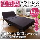 【取引中】シングル 折りたたみベッド 低反発マットレス(厚さ10c...