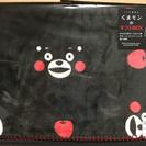 【未使用】くまモンのハーフ毛布