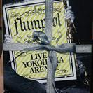 flumpool DVD 初回限定盤 横浜アリーナ