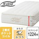 ダブルサイズマットレス N-sleep
