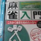 麻雀入門 ソフト