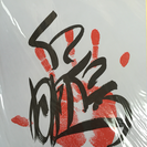 お相撲さん色紙 白鵬 翔