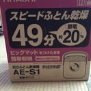 ふとん乾燥機 日立 AE-S1