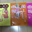 安野モヨコ 美人画報3冊