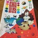 小学国語辞典 学研 中古