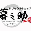 赤穂市、相生市、たつの市で活動できる ポスティングスタッフの募集!!
