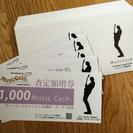 交渉可 買取増額チケット イシバシ楽器 MUSIC cash