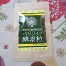 ダイエット☆ベジライフ酵素粒