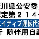 横浜周辺の運転代行にはクレジットカードも使える!クリエイティブ運転...