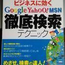 Google徹底検索テクニック本