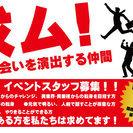 ・スポーツイベントの企画・運営  大阪支社正社員募集