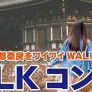 【奈良市内】WALKコン☆11/23(祝) 9:30~☆奈良公園~...