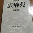 広辞苑 第四版
