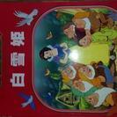 ★再値下げ!★新ディズニー名作コレクションシリーズ★白雪姫、リトル...