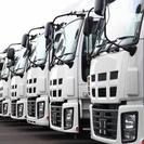 大型トラックドライバー募集!