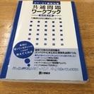 PTOT国試対策共通問題ワークブック第2版です。定価本体3000円+税