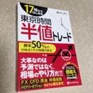 情報教材(本・東京時間半値トレード&DVD・アンディもぐらトレード)