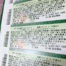 10/08! ホークスvsロッテ A指定チケット