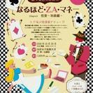 【働く女性のための なるほど・ZA・マネー 】 Chapter1 ...