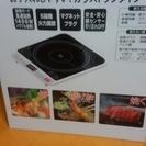 卓上型IH調理器 YAMAZEN IH-S1400
